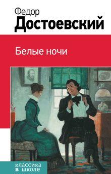 Достоевский Ф.М. - Белые ночи обложка книги