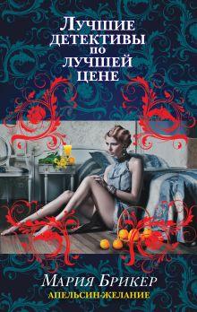 Обложка Апельсин-желание Мария Брикер