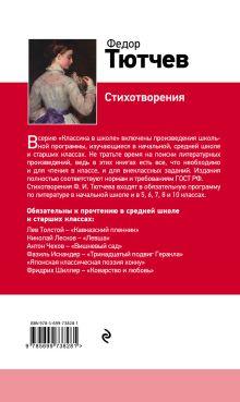 Обложка сзади Стихотворения Федор Тютчев