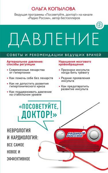 Давление. Советы и рекомендации ведущих врачей