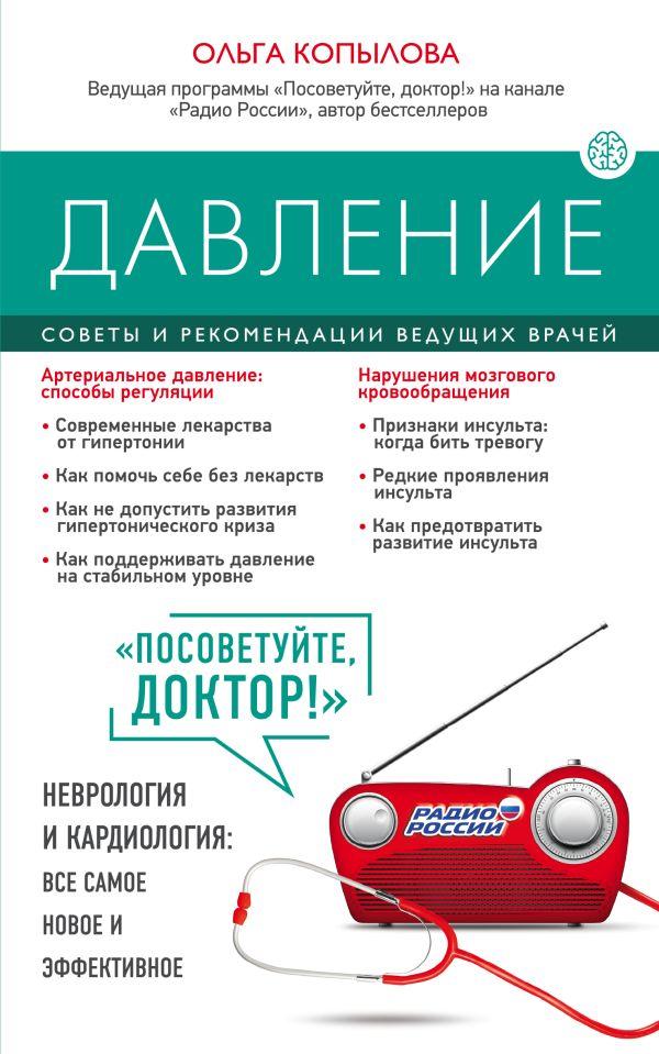 Давление. Советы и рекомендации ведущих врачей Копылова О.С.