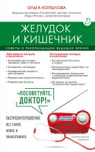 Желудок и кишечник. Советы и рекомендации ведущих врачей
