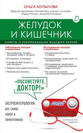 Желудок и кишечник. Советы и рекомендации ведущих врачей Копылова О.С.