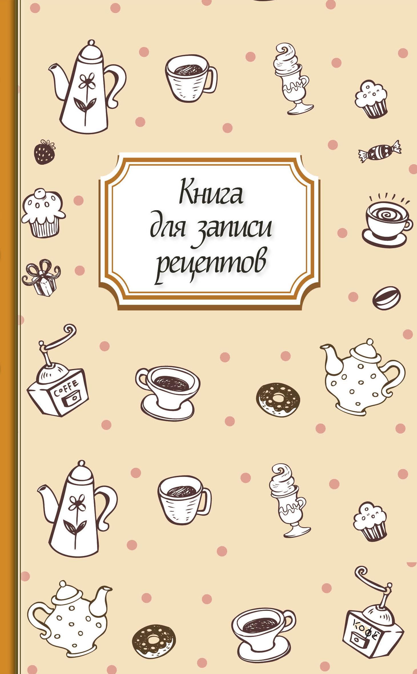 Книга для записи рецептов (кофе) отсутствует книга для записи рецептов