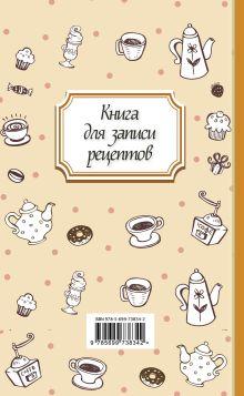 Обложка сзади Книга для записи рецептов (кофе)
