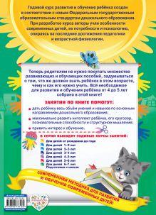 Обложка сзади Годовой курс занятий: для детей 4-5 лет (с наклейками) Е. Лазарь, Т. Мазаник, Е. Малевич и др.