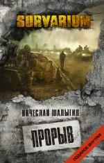 Обложка Прорыв Вячеслав Шалыгин