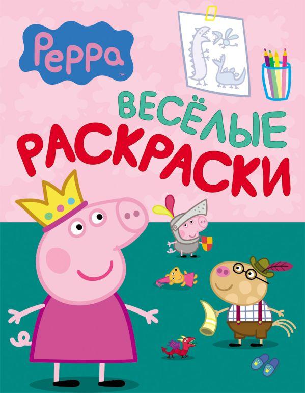 Свинка Пеппа. Веселые раскраски (зеленая)