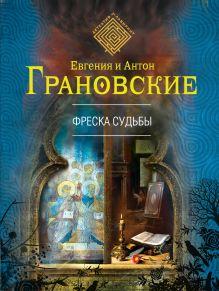 Грановская Е., Грановский А. - Фреска судьбы обложка книги