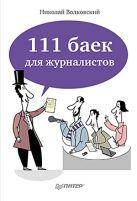 111 баек для журналистов. Волковский Н.