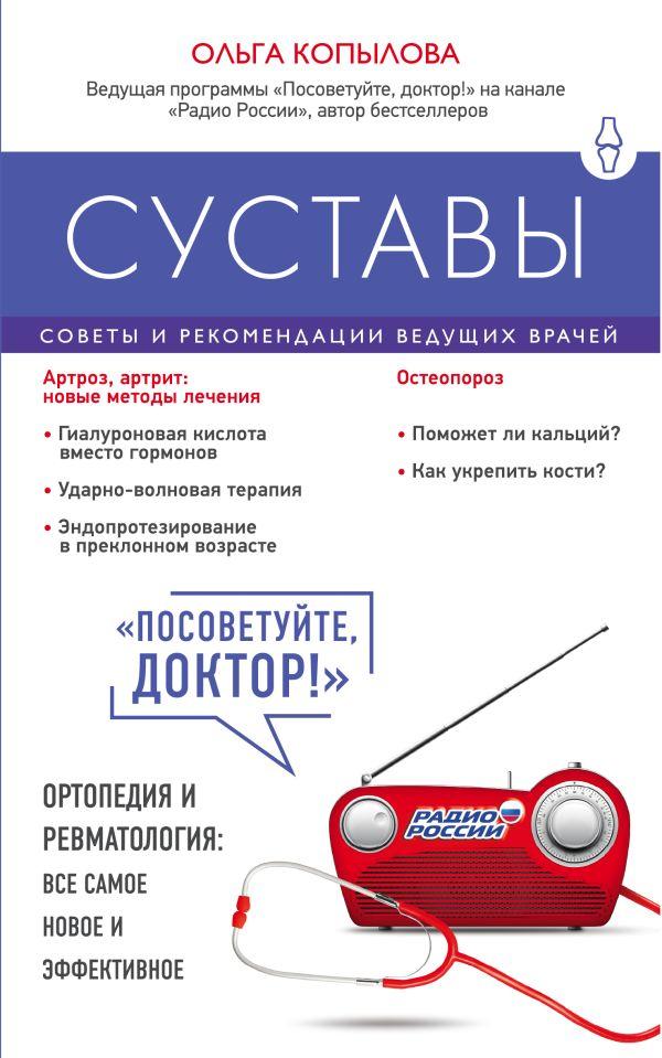 Суставы. Советы и рекомендации ведущих врачей Копылова О.С.
