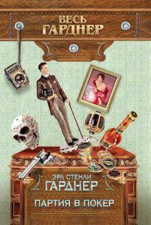Гарднер Э.С. - Партия в покер обложка книги