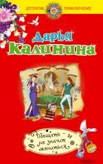 Калинина Д.А. - Обещать – не значит жениться обложка книги