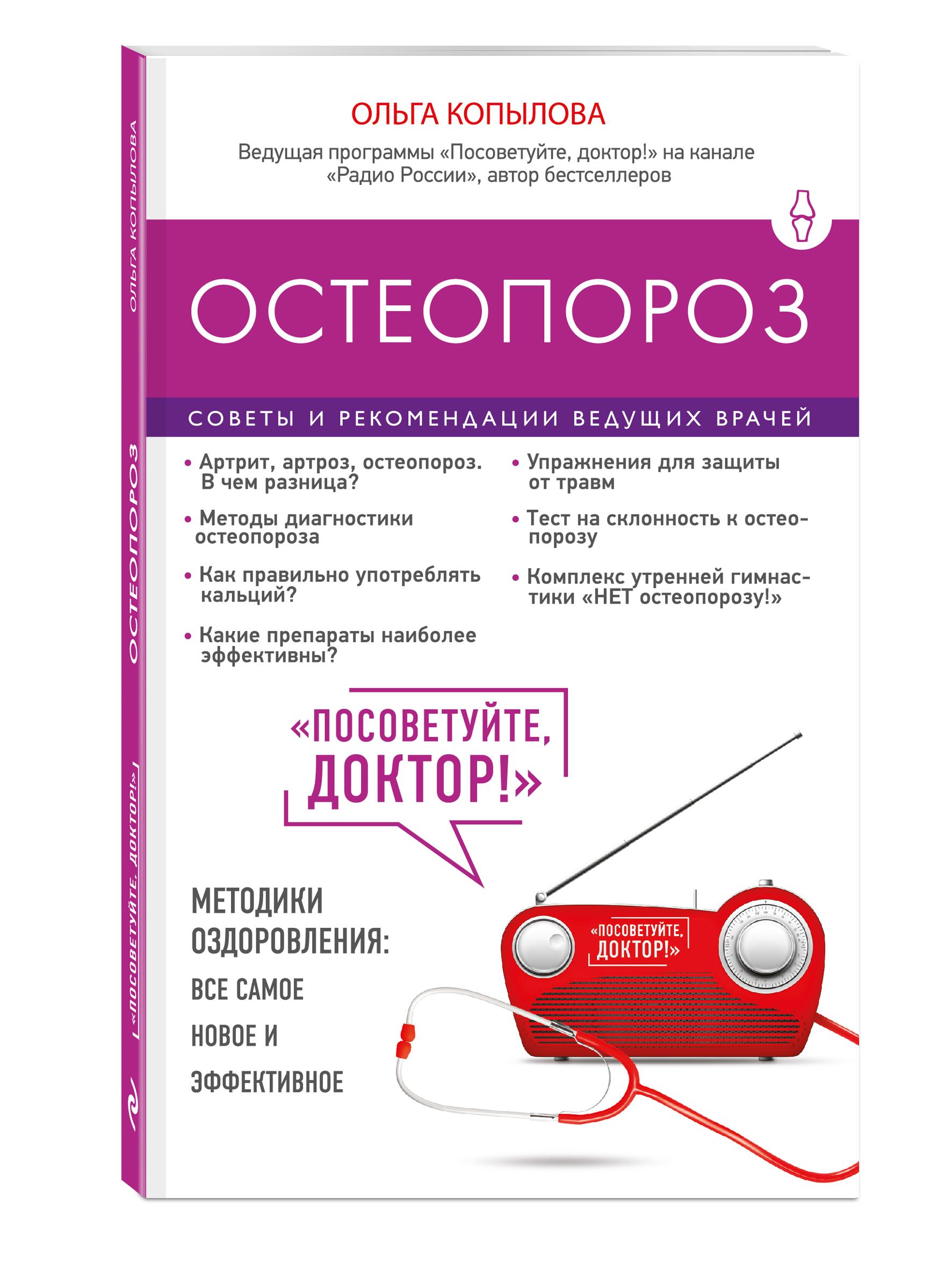 Остеопороз. Советы и рекомендации ведущих врачей ( Копылова О.С.  )