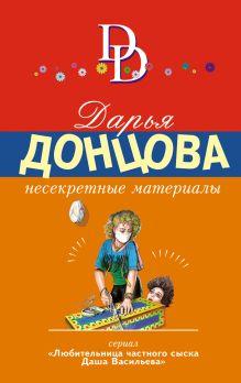 Донцова Д.А. - Несекретные материалы обложка книги