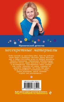 Обложка сзади Несекретные материалы Дарья Донцова