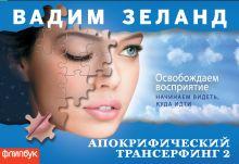 Зеланд В. - Апокрифический Трансерфинг-2: Освобождаем восприятие (флипбук) обложка книги