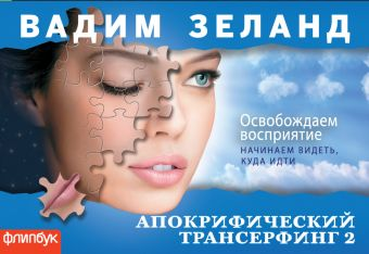 Апокрифический Трансерфинг-2: Освобождаем восприятие (флипбук) Вадим Зеланд