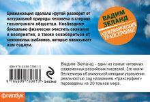 Обложка сзади Апокрифический Трансерфинг-2: Освобождаем восприятие (флипбук) Вадим Зеланд