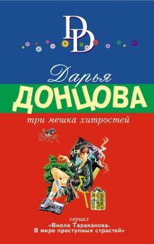 Обложка Три мешка хитростей Дарья Донцова