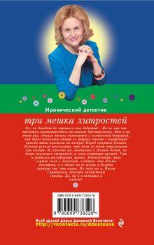 Обложка сзади Три мешка хитростей Дарья Донцова
