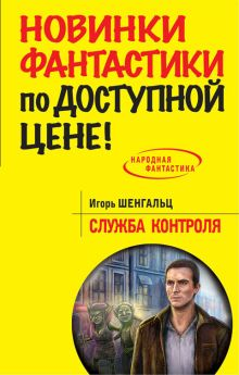 Шенгальц И.А. - Служба Контроля обложка книги