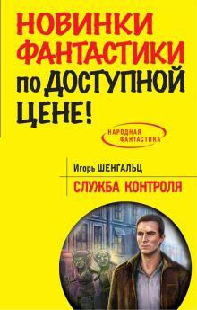 Служба Контроля обложка книги