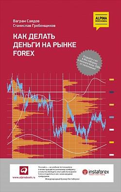 Как делать деньги на рынке Forex Саядов В.,Гребенщиков С.