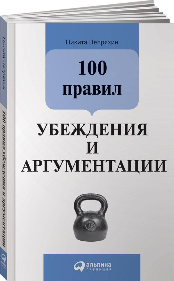 100 правил убеждения и аргументации Непряхин Н.