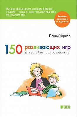 150 развивающих игр для детей от трех до шести лет (обложка) Уорнер П.