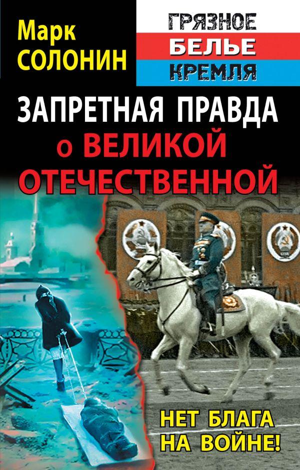 Запретная правда о Великой Отечественной. Нет блага на войне! Солонин М.С.