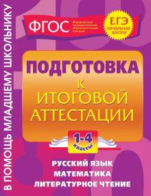 Обложка Подготовка к итоговой аттестации: 1-4 классы Е.В. Безкоровайная, И.С. Марченко