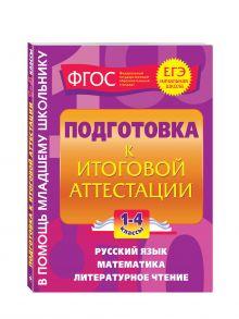 Безкоровайная Е.В., Марченко И.С. - Подготовка к итоговой аттестации: 1-4 классы обложка книги