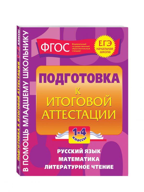 Подготовка к итоговой аттестации: 1-4 классы Безкоровайная Е.В., Марченко И.С.