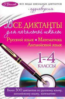 Марченко И.С., Панфилова И.Б., Слабун Н.И. - Все диктанты для начальной школы: 1-4 классы (+ CD) обложка книги