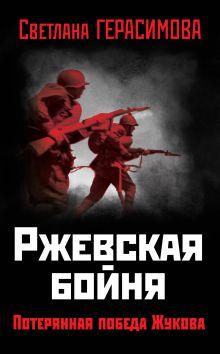 Ржевская бойня. Потерянная победа Жукова