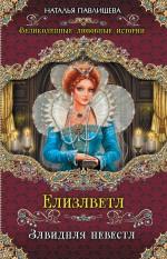 Павлищева Н.П. - Елизавета. Завидная невеста обложка книги
