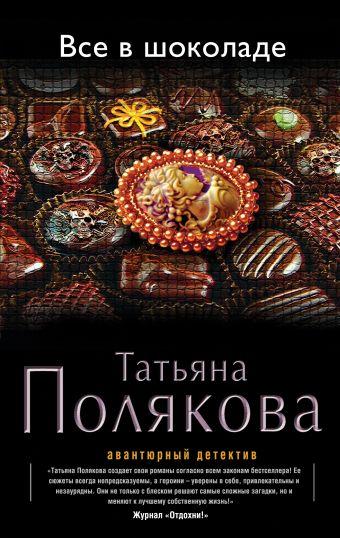 Все в шоколаде Полякова Т.В.