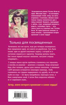 Обложка сзади Только для посвященных Татьяна Коган