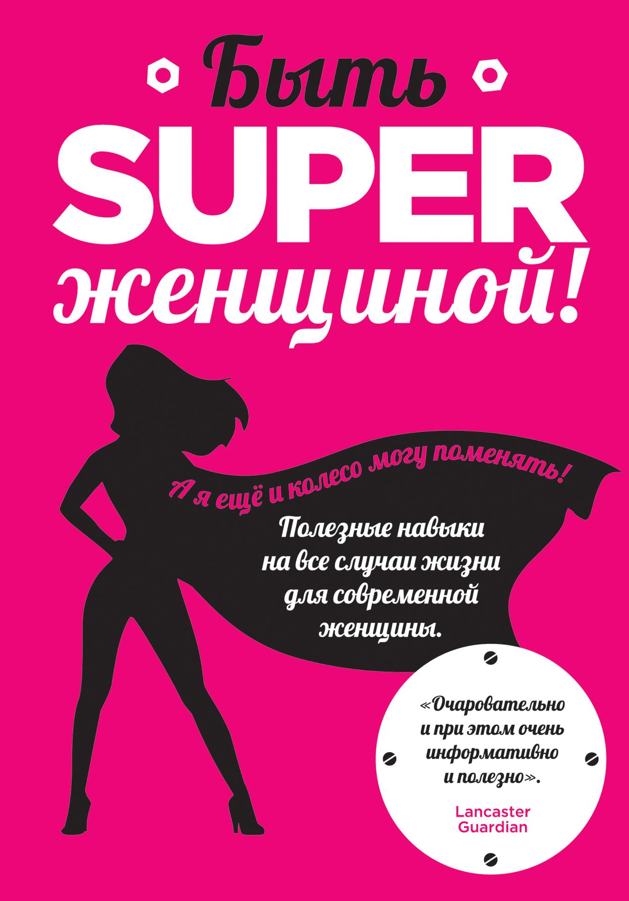 Быть superженщиной! Полезные навыки на все случаи жизни для современной женщины ( Смит О.  )