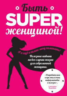 Смит О. - Быть superженщиной! Полезные навыки на все случаи жизни для современной женщины обложка книги