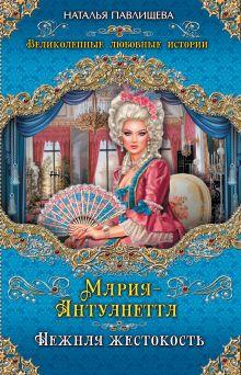 Мария-Антуанетта. Нежная жестокость обложка книги