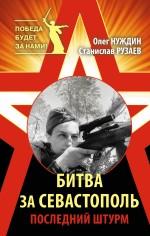 Битва за Севастополь. Последний штурм