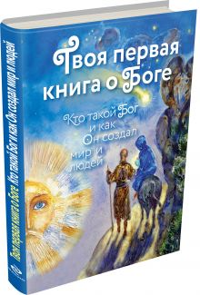 - Твоя первая книга о Боге: Кто такой Бог и как Он создал мир и людей обложка книги