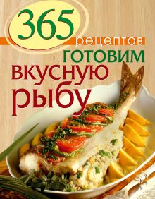 365 рецептов. Готовим вкусную рыбу