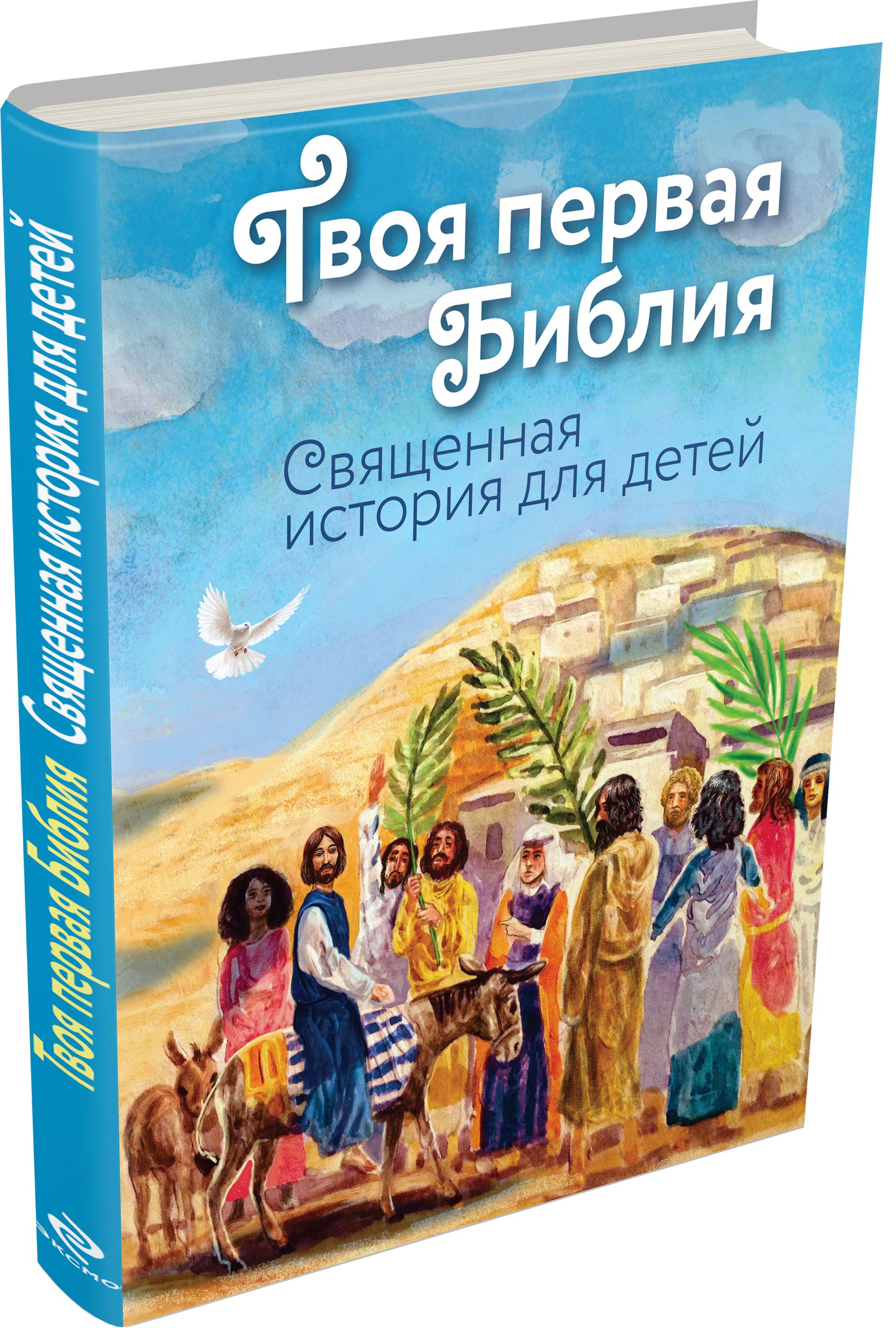 Твоя первая Библия: Священная история для детей ( Щеголева Е.В.  )