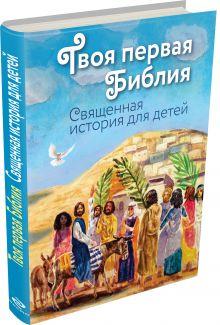 Щеголева Е.В. - Твоя первая Библия: Священная история для детей обложка книги
