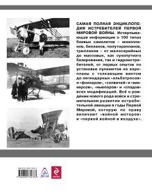 Обложка сзади Истребители Первой Мировой. Более 100 типов боевых самолетов Андрей Харук