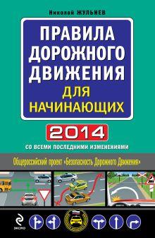 Обложка Правила дорожного движения для начинающих 2014 (со всеми последними изменениями) Николай Жульнев