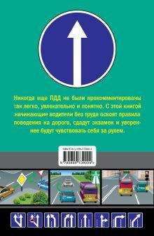 Обложка сзади Правила дорожного движения для начинающих 2014 (со всеми последними изменениями) Николай Жульнев